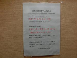 営業時間変更のお知らせ_20170819
