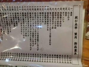 蔵びあ亭お品書き_20170902