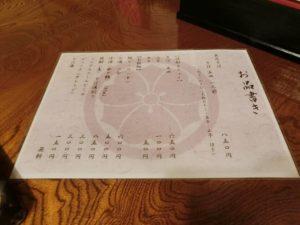 左京のお品書き_20171008