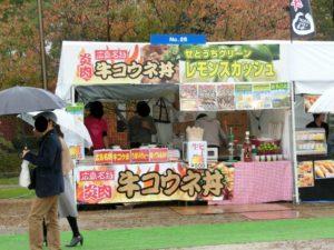 牛コウネ丼店舗_171028