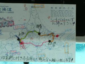 バスツアーのルート_171118