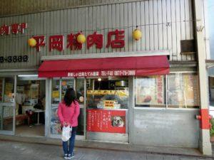 平岡精肉店_171202