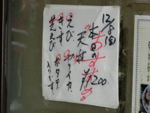 本日の天丼_171208