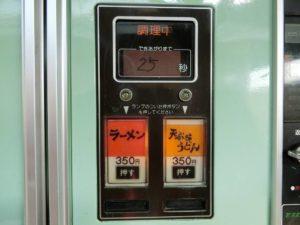 レトロ自販機調理中_180103