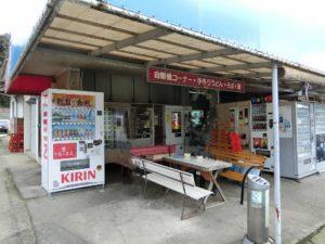 後藤商店の自販機コーナー_180103