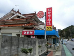 後藤商店_180103
