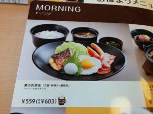 幕の内朝食のメニュー_180107