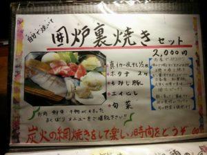 囲炉裏焼きセット_2000円_170108