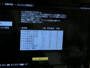 テレビの受信設定_180224