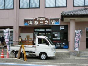海駅三ノ関_1_180318