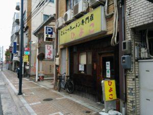 ひよこ店舗_180303