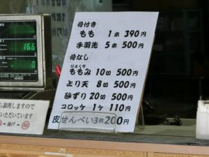 とり若の価格表_180428