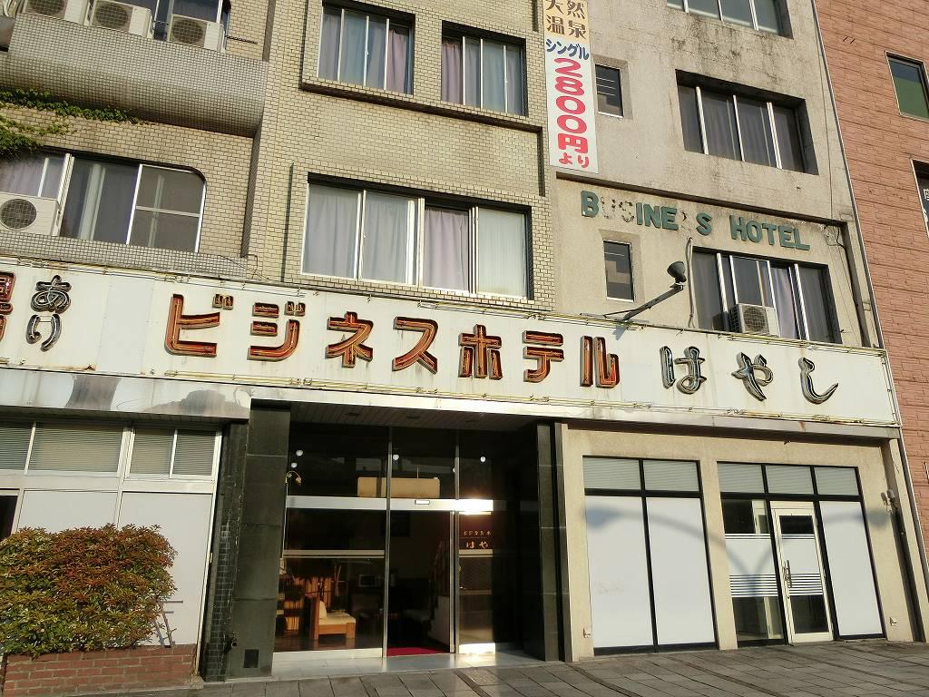 ビジネスホテルはやし_180428