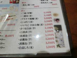 居酒屋感謝の焼酎価格_180428