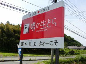 松葉屋(噂の生どら)_180527