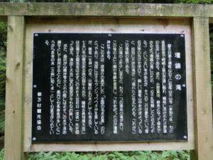 壇鏡の滝の説明_180713