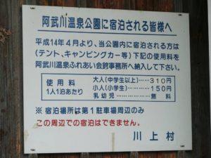 阿武川温泉公園の使用料_180908