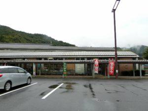 道の駅かきのき村_180909