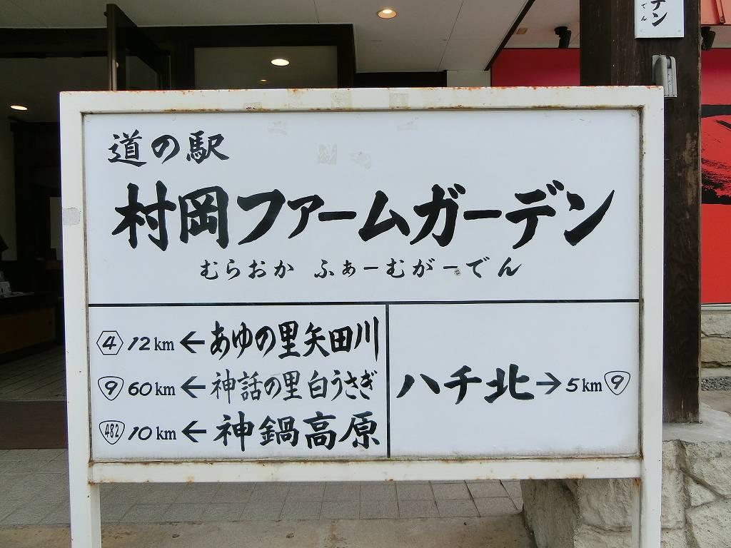 道の駅村岡ファームガーデン_1_180916