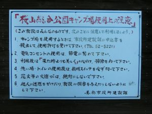 sakurayama-chui-181008