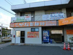 こがね製麺所_181020