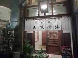 大漁酒場魚樽_181103
