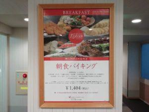 ホテル法華クラブ広島の朝食バイキング_POP_181104