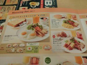 セレクトエッグモーニング_647円_181223