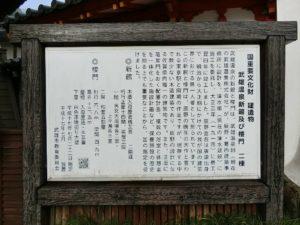 国重要文化財_190105