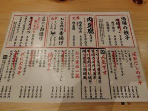 餃子ノ酒場ROCKYメニュー_1_190202