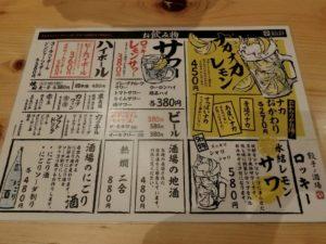 餃子ノ酒場ROCKYメニュー_2_190202