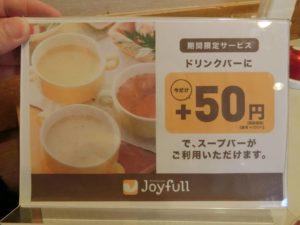 期間限定+50円でスープバー付き_190209
