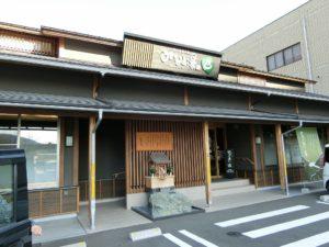 八幡浜黒湯温泉みなと湯_1_190210