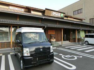 八幡浜黒湯温泉みなと湯_2_190210