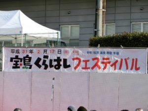 宝島くらはしフェスティバル_1_190217