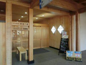 日本海温泉「鹿島の湯」_2_190223