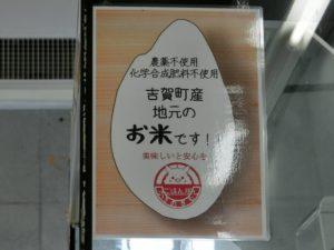 吉賀町産地元のお米_2_190224