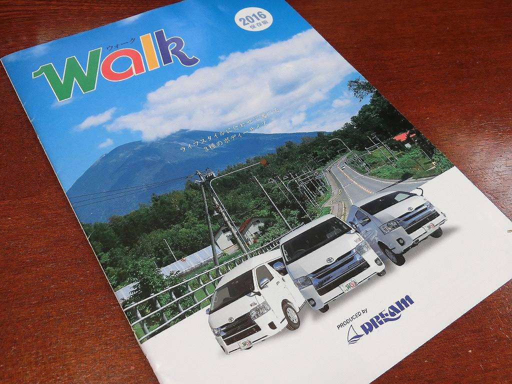 WALKIIカタログ_20160817
