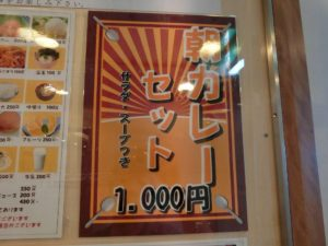 新日本海フェリー_朝カレーセット_190428