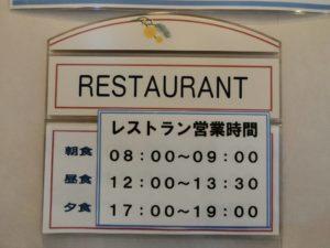 新日本海フェリー_あかしあ_レストラン営業時間_190428