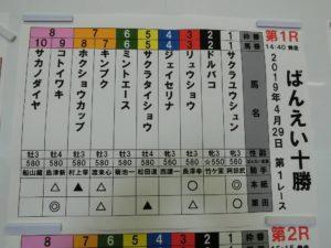 ばんえい十勝第1R出走表_190429