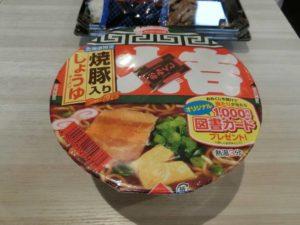 カップ麺大吉_1_190501
