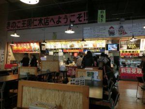 きのこ王国仁木店_店内_190502
