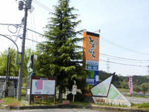 道の駅とんばら_190505