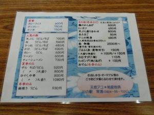 川の駅常清メニュー_1_190505