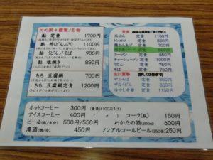 川の駅常清メニュー_2_190505
