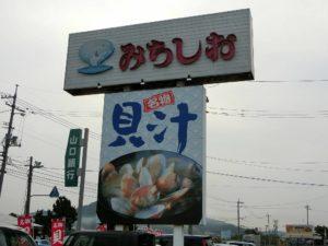 みちしお_貝汁_190526