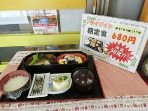 ドライブイン朝定食_680円_190526