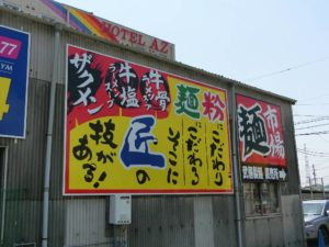 武居製麺麺市場_190526