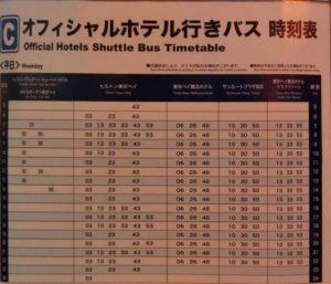 オフィシャルホテル行きバス時刻表_平日_190607